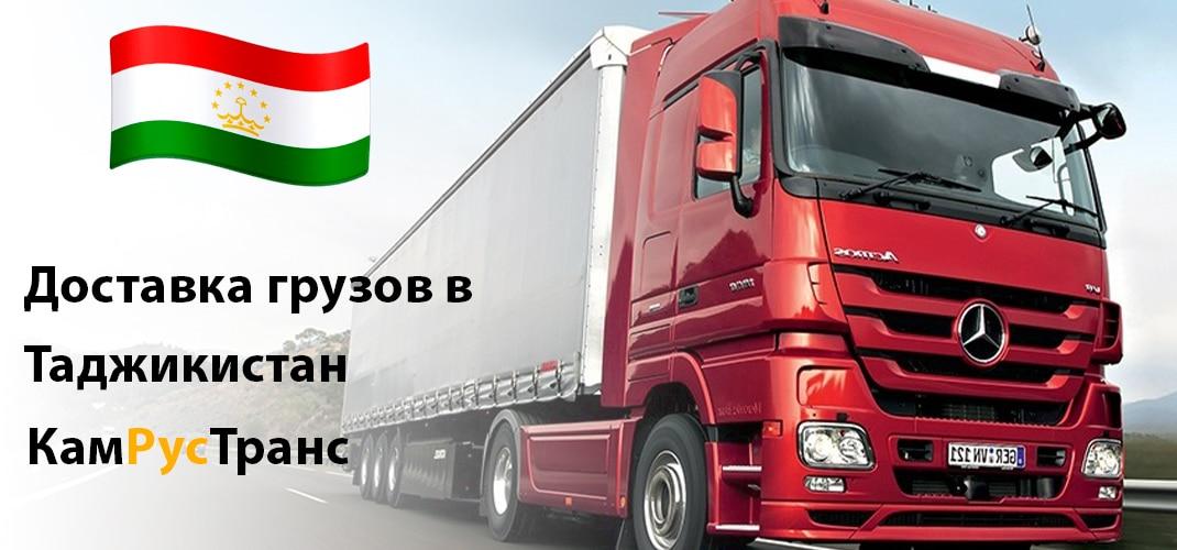 Доставка грузов в Таджикистан