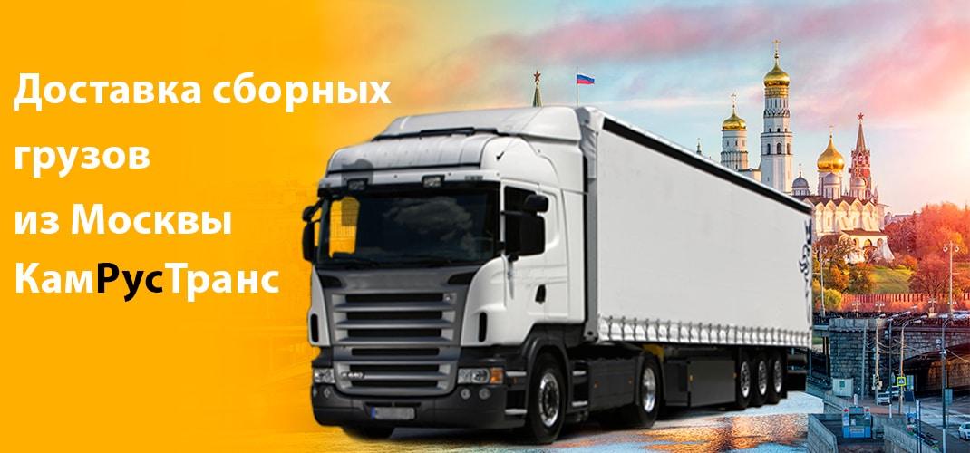 Доставка сборных грузов из Москвы