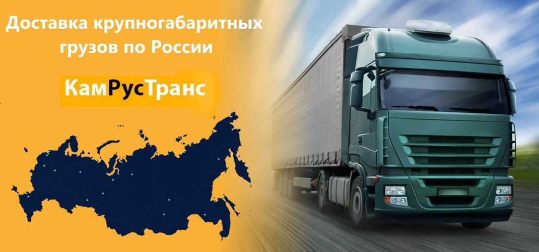 Доставка крупногабаритных грузов по России