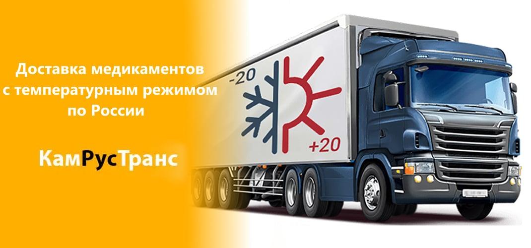 Доставка медикаментов с температурным режимом по России
