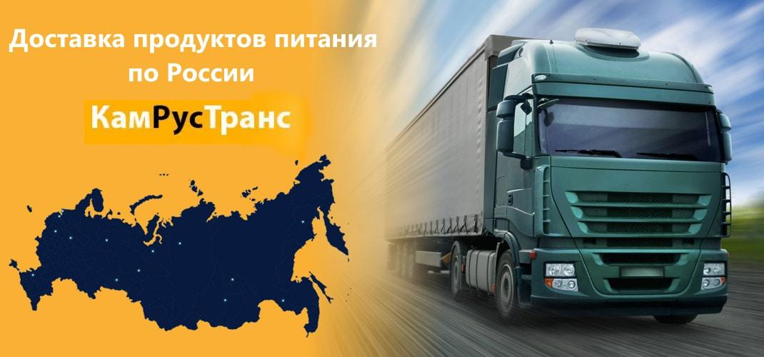 Доставка продуктов питания по России