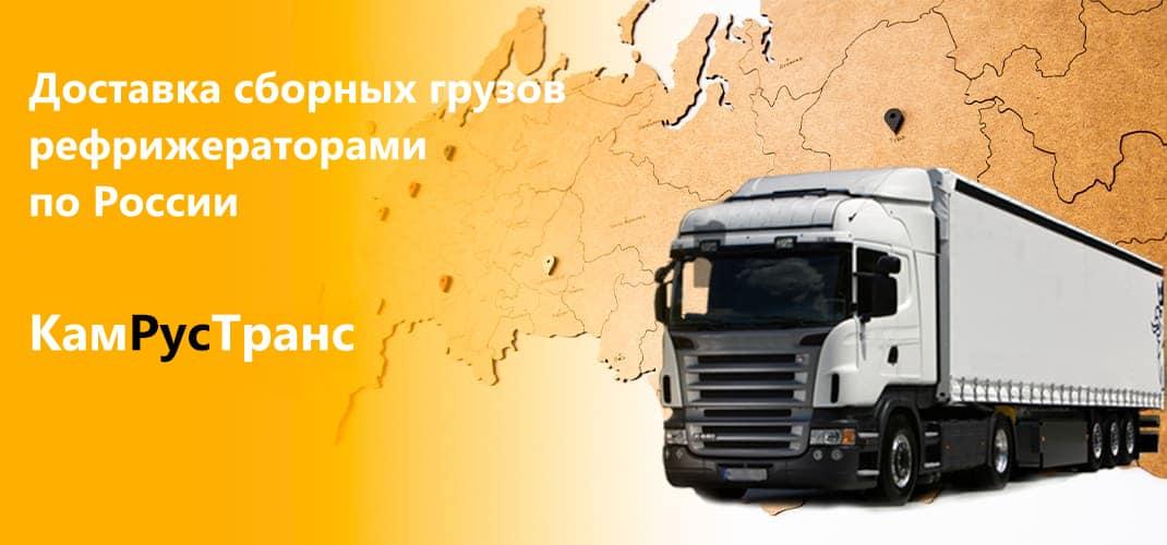 Доставка сборных грузов рефрижераторами по России