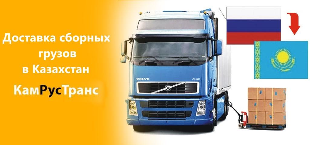Доставка сборных грузов в Казахстан
