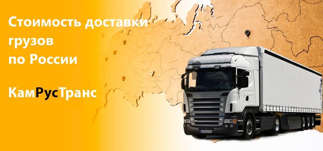Стоимость доставки грузов по России